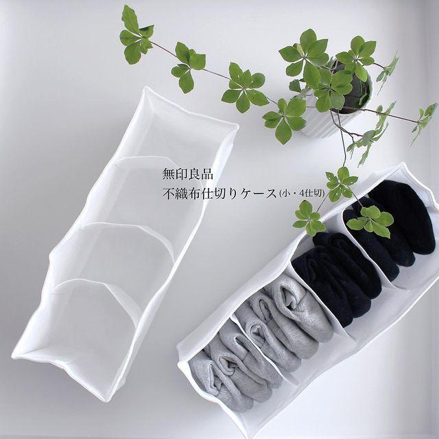 無印の仕切りケースで靴下を整理するアイデア