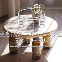 空き瓶のブルックリン風ミニテーブルDIY