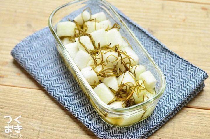大量消費できる副菜!大根の昆布酢漬けレシピ