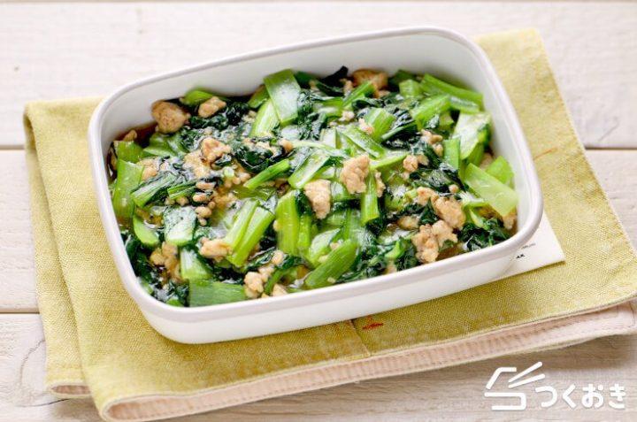 作り置きOK!人気副菜の小松菜そぼろレシピ
