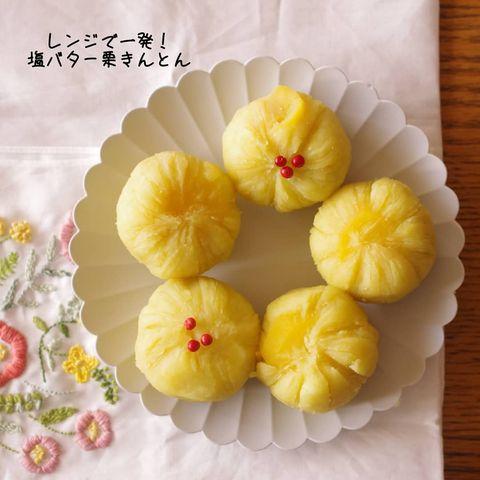 洋風アレンジ♡塩バター栗きんとんレシピ