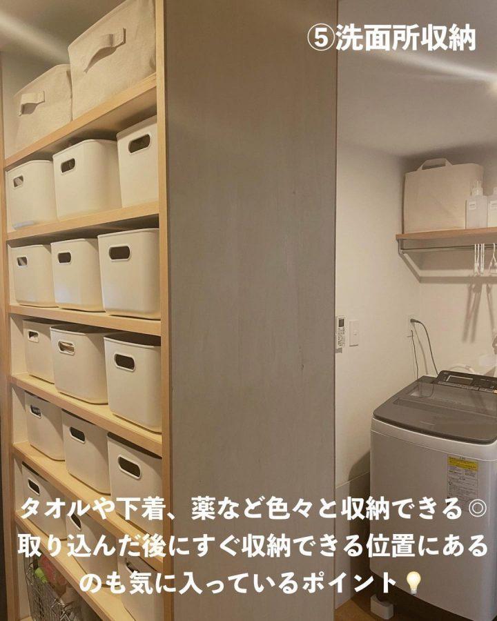 タオルや薬をすっきり収納