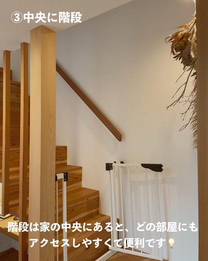 階段は家の中心がおすすめ