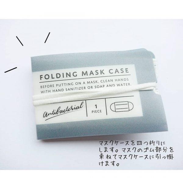 キャンドゥのミニミニ持ち運び用マスクケース