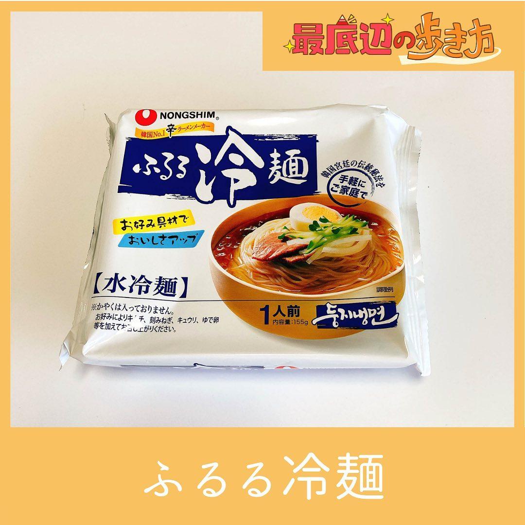 コストコ「ふるる冷麺」