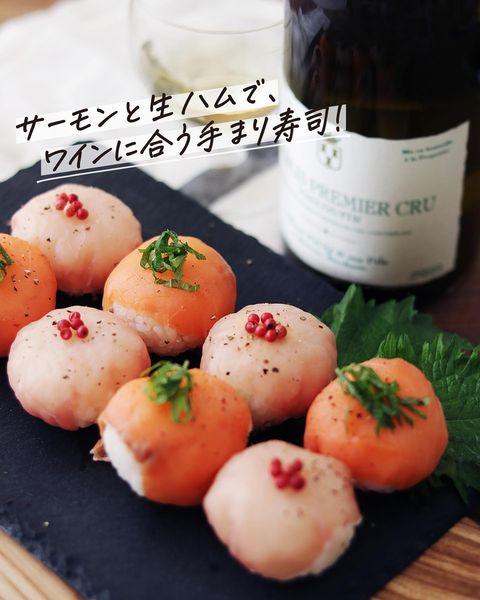 生ハムの手まり寿司