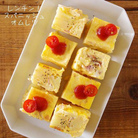 オムレツ、スパニッシュ、ミニトマト、ベーコン、玉ねぎ。