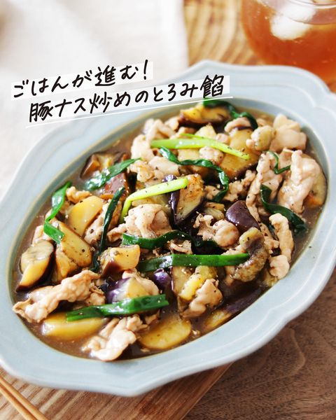 豚肉となす炒め物のとろみ餡