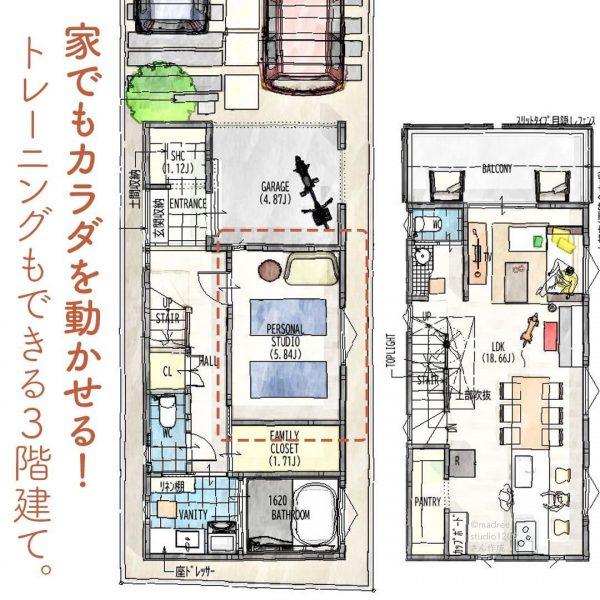 家でもカラダを動かせる!トレーニングもできる3階建て。