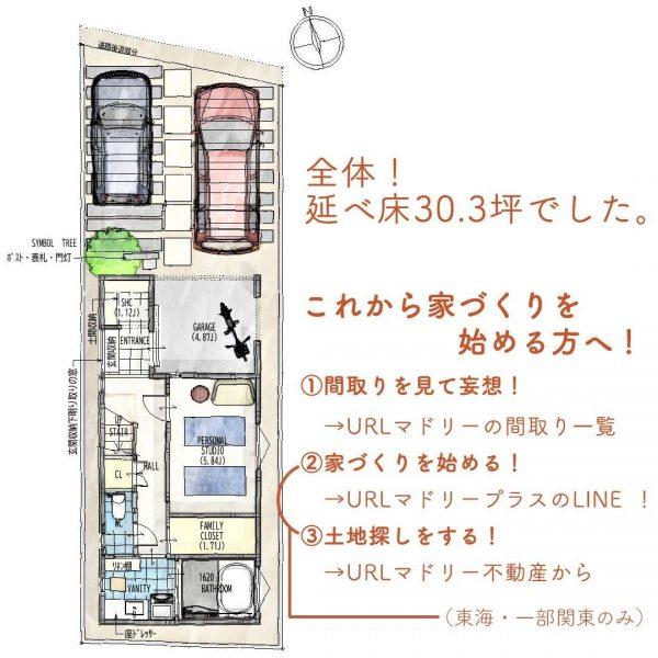 家でもカラダを動かせる!トレーニングもできる3階建て。4