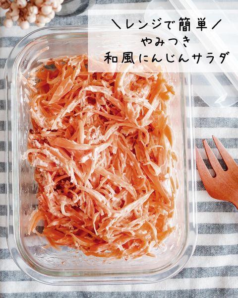 簡単にできる和風にんじんデリ風サラダ