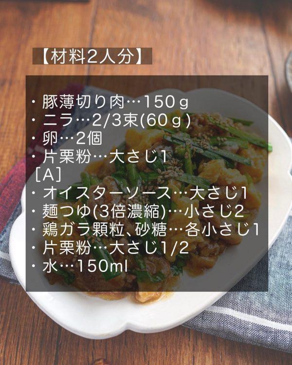 豚肉入りとろみニラ玉2