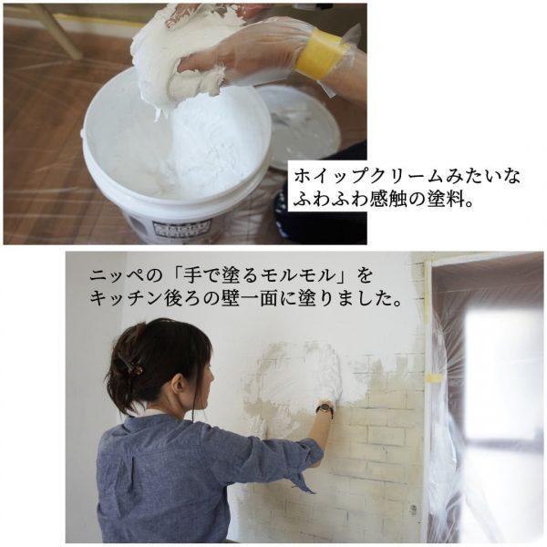 手で塗るモルモル