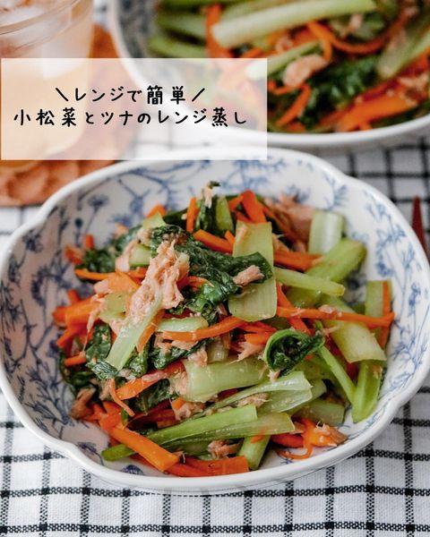 レンジで簡単にできる小松菜とツナのレンジ蒸し