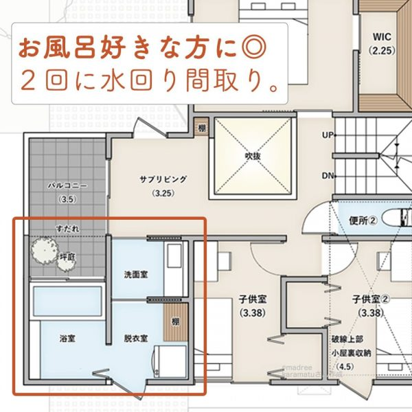 お風呂好きな方に◎2階に水回り間取り。