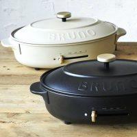 選ばれている結婚祝いに人気の「ブルーノ」20選。素敵なキッチン・生活用品を厳選