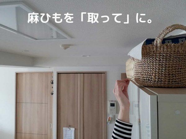 天井近くを有効活用できるかご収納