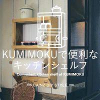 KUMIMOKUで便利なキッチンシェルフDIY