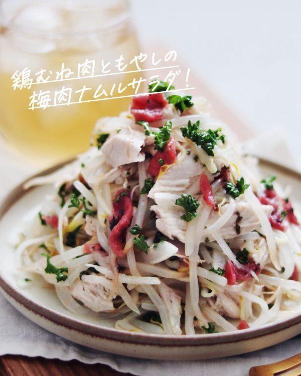 ヘルシーな鶏胸肉ともやしの梅肉ナムルサラダ