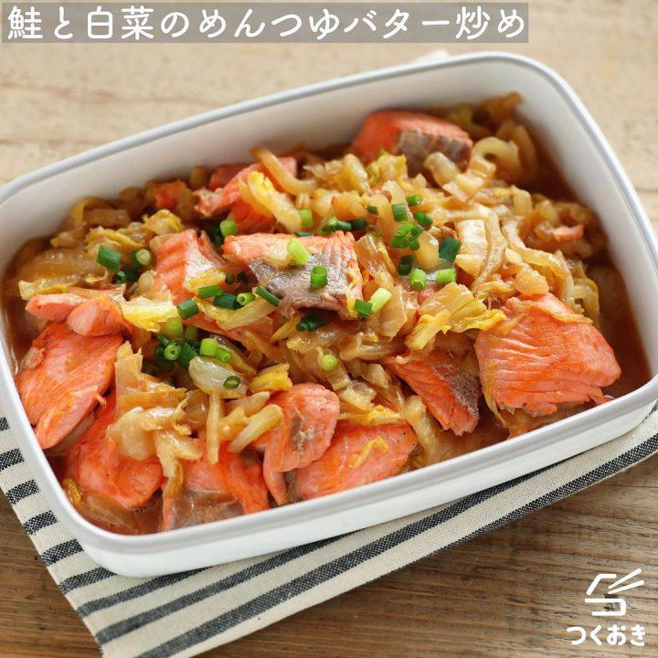 鮭の簡単アレンジレシピのめんつゆバター炒め
