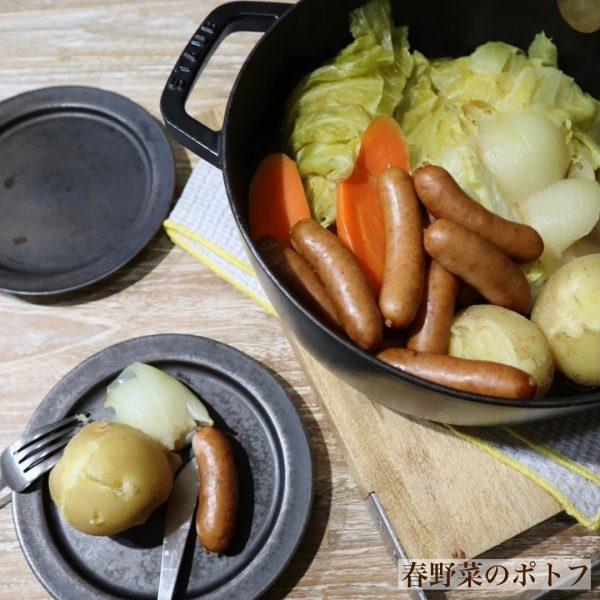 野菜たっぷりのウインナー入りポトフ