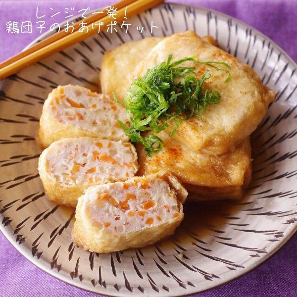 簡単レシピ!鶏団子のお揚げポケット