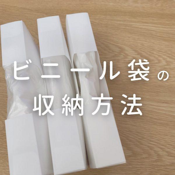 ビニール袋がサッと取れる100均収納グッズ