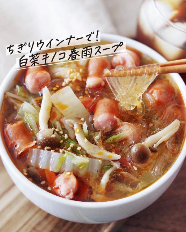 ウインナーと白菜キノコ春雨スープ