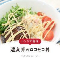 【レシピ動画】レンジで簡単「温泉卵のロコモコ丼」