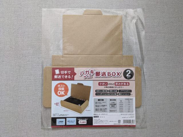 梱包ボックス2