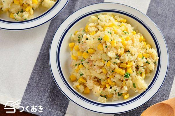 ツナとコーンの簡単ピラフ風混ぜご飯レシピ